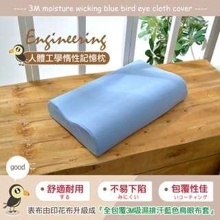 人體工學惰性記憶枕(附3M鳥眼布套)/枕頭/矽膠枕