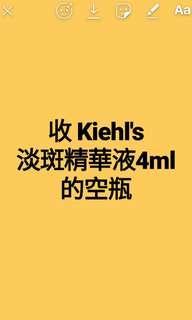 徵收 kiehl's 淡斑精華液豪華試用品的空罐