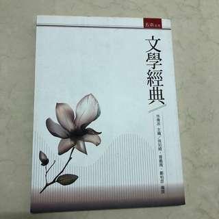 🚚 淡江大學用書 文學經典