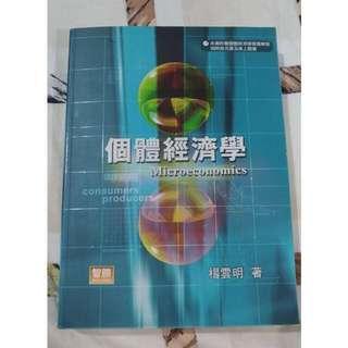 二手書 個體經濟學 五版 楊雲明 著