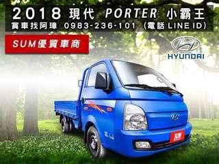 2018 現代 PORTER 小霸王貨車 3噸半貨車
