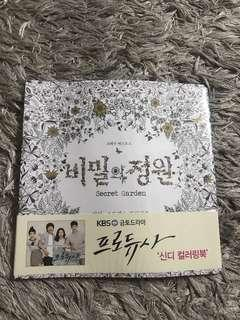 Secret garden - colouring book (kdrama the producers)