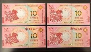 澳門2014+2015 馬年羊年 $10拾圓紀念鈔 (中國銀行+大西洋銀行); 其中兩張相同號碼