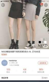 🚚 韓版高腰不規則短裙