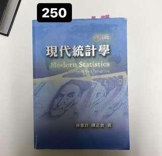 統計學(中文)