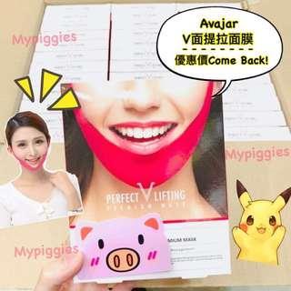 韓國Avajra V面提拉面膜😱 只需20分鐘V面就番黎😱