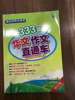 作文参考书 Chinese Essay Guide