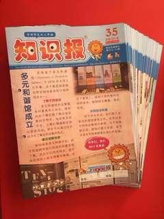 知识报 2016 Zhi Shi Bao for Primary 5 / 6