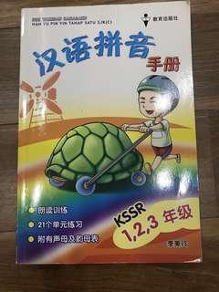 汉语拼音练习 Han Yu Ping Yin Guide