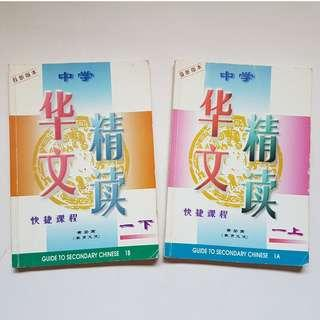 GUIDE TO SECONDARY CHINESE 1A & 1B