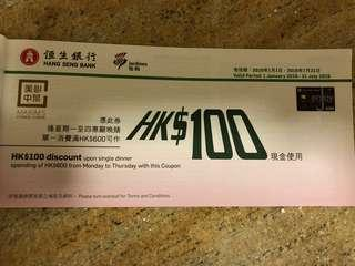 Maxim Chinese cusine coupon (must use with hang seng enjoy card)