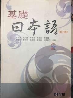 🚚 基礎日本語#我要賣課本