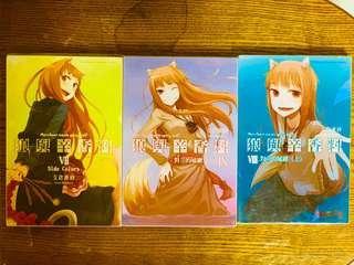🚚 二手暢銷輕小說 狼與辛香料7、8、9