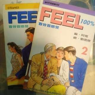 Feel 100% 百分百感覺 1-13冊,2本第8冊,少左第9冊