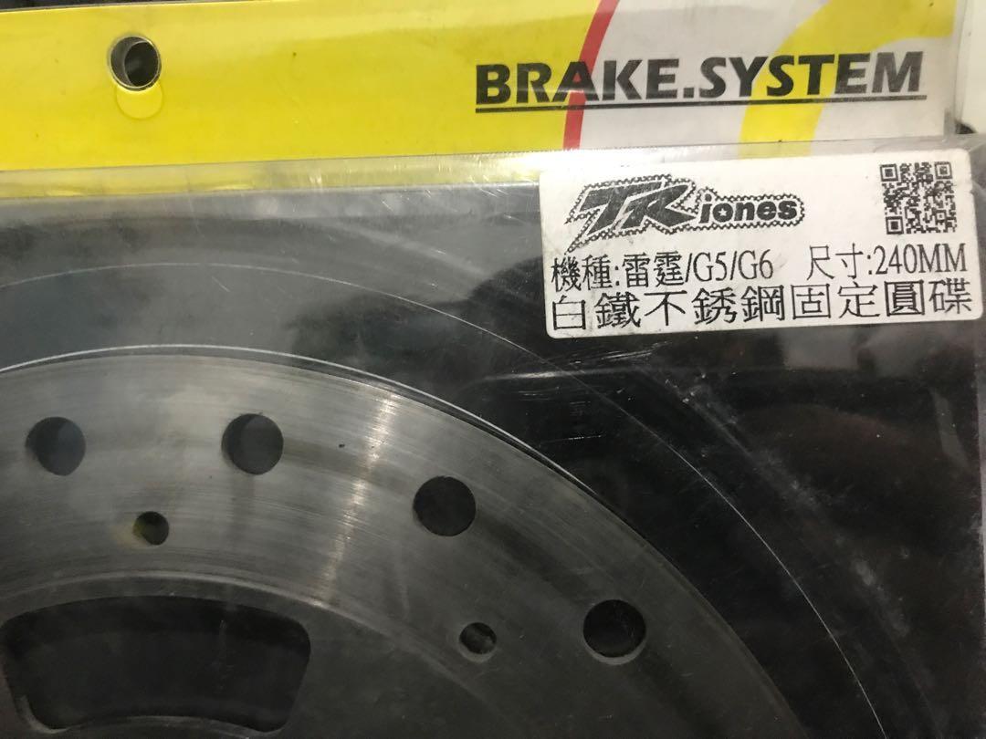川歐240mm碟盤