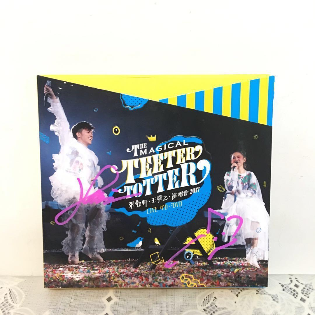 親筆簽名 張敬軒 Hins Cheung 王菀之 Ivana Wong The Magical Teeter Totter演唱會2017 (2CD + 2DVD)