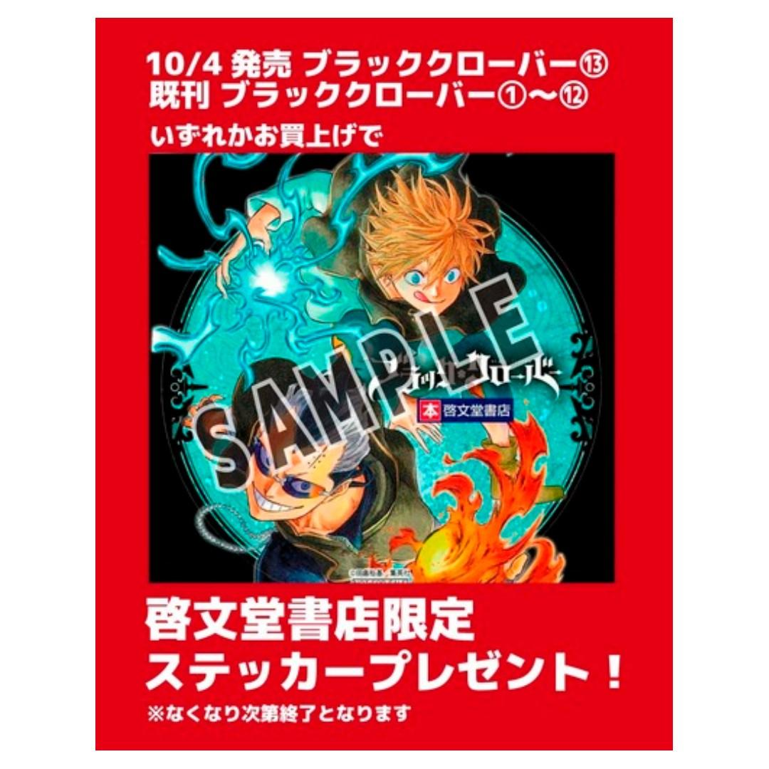 (Limited) Black Clover - Luck Voltia & Magna Swing - Seal / Sticker