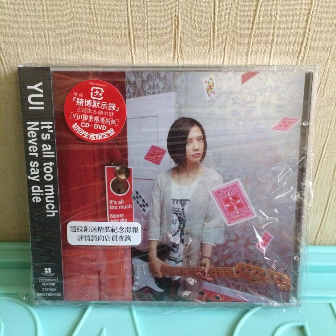 YUI - It's All Too Much / Never Say Die (Limited Edition)