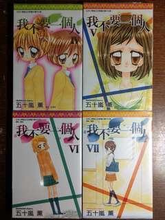 我不要一個人(4-7)/五十嵐薰/漫畫/霸凌/二手漫畫