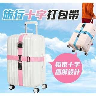 行李箱打包帶