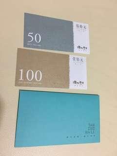 🚚 碳佐麻里 150元折價卷(2019.6.2到期)
