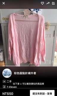 外套加裙子