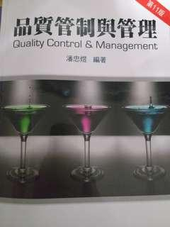 🚚 品質管制與管理 第11版
