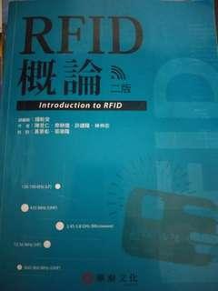 🚚 RFID概論第二版