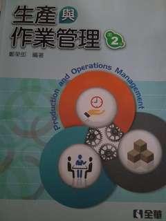 🚚 生產與作業管理 第二版