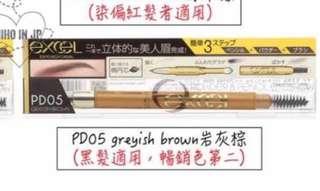 🚚 日本三合一眉筆銷售第一5號