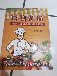 🚚 食物製備 #我要賣課本