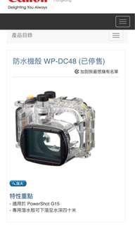 Canon G15 相機潛水殼