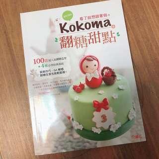 🚚 Kokoma翻糖甜點