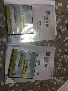 🚚 國考三等國文(含公文、論文及上課版書)英文皆含永久可看DVD