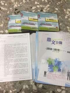 🚚 國考三等考試共同科目法學知識