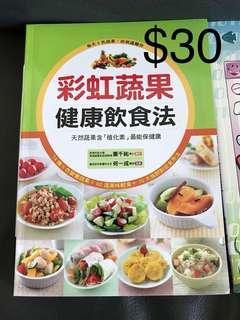 二手蔬果飲食書