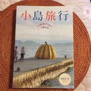 🚚 2018瀨戶內海跳島自由行-旅遊書(今天免運費)