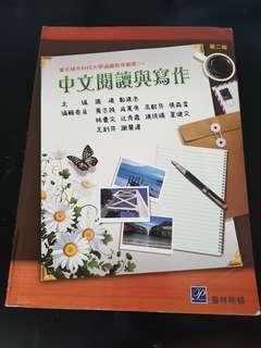 🚚 中文閱讀與寫作 #我要賣課本