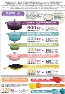 大減价惠康印花共450個,一減再減至330元,免費換nutrifresh™鑄鐵廚具及瓷器系列