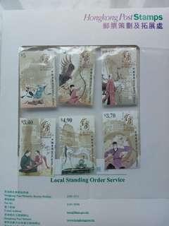 金庸 武俠小說人物郵票