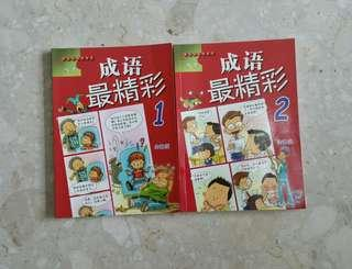 Chinese Book (2 books)