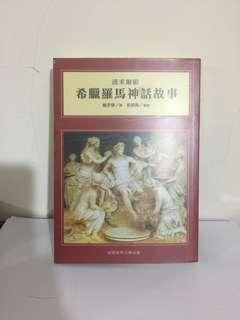 🚚 希臘羅馬神話故事-漢米爾頓 原價$300