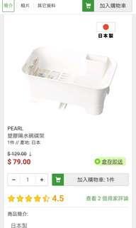 Pearl 日本製隔水碗碟架