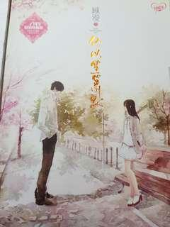 🚚 Chinese Novel - 何以笙箫默 by 顾漫