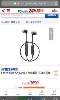 🚚 聲海 藍牙耳機  CX6.00bt