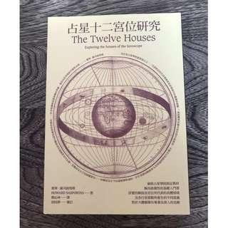 🚚 占星十二宮位研究