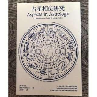 🚚 占星相位研究
