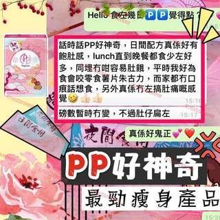 PP Polyphenols 排毒 減肥 酵素 瘦身