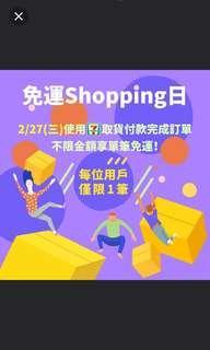 🚚 2/27(三) 免運shopping日