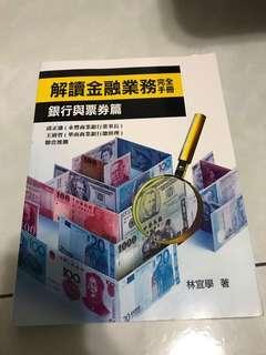 🚚 解讀金融業務
